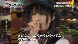 SKE48 松井玲奈 枯葉のステーション ライブ LIVE ライヴ.