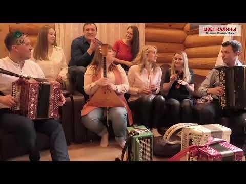 Гармонь в прямом эфире (14) Цвет Калины у Вани на диване