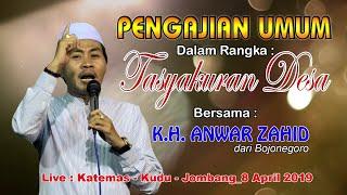 Pengajian K. H. ANWAR ZAHID terbaru 2019 live Katemas Kudu Jombang