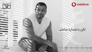 Amr Diab - Haddad (عمرو دياب  هدد (كلمات