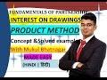 Interest on Drawing- Product Method|CBSE Class 12-HINDI-Fundamentals  Part 4