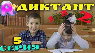 Дети играют в школу ОПЯТЬ ДИКТАНТ 5 СЕРИЯ Мультик для детей