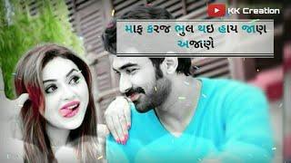 Ramjane Mashup ॥ Gujarati New Status ॥ KK Creation