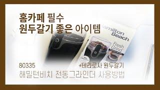 #해밀턴비치80335 #전동그라인더추천 #핸드드립필수품