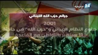 جنایات حزب الله لبنان