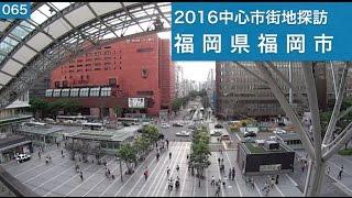 2016中心市街地探訪065・・福岡県福岡市