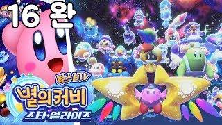 별의커비 스타 얼라이즈 (한글화) 16 모든 프렌즈 집결!! 최종보스 파괴의신 엔드닐 / 부스팅 실황 공략 [닌텐도 스위치] (Kirby Star Allies)