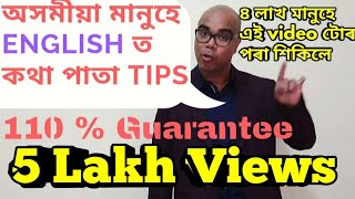 How to learn English in Assamese Version 110 % Guaranty ইংৰাজী শিকাৰ |Spoken English Tips 4 Assamese