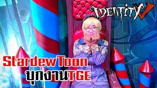 Identity V | StardewToonบุกงานTGE2019