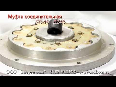 Муфта соединительная на генераторы ГС-16 и ММЗ Д243 - видео