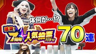 モンストの恒例イベント 7周年人気投票ガチャをゴー☆ジャス+スタッフ分合わせて 7端末70連引きました! 高見奈央はガチャの女神になれたのか?