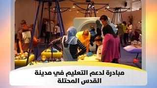 مبادرة لدعم التعليم في مدينة القدس المحتلة