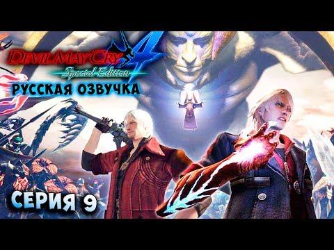НЕРО ПРОТИВ САНКТУСА! Devil May Cry 4 Special Edition русская озвучка серия 9 thumbnail