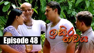 Isira Bawaya | ඉසිර භවය | Episode 48 | 06 - 07 - 2019 | Siyatha TV Thumbnail