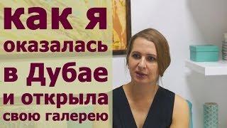 Екатерина Багинская - как я оказалась в Дубае и в итоге открыла свою галерею(Екатерина окончила Оксфорд по специальности