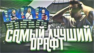 САМЫЙ ЛУЧШИЙ ДРАФТ   THE VERY BEST FUT DRAFT   FIFA 16