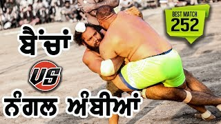 #252 Best Match Nangal Ambian VS Banchan Kandhala Jattan (Hoshiarpur) Kabaddi Tournament 22 Nov 2017