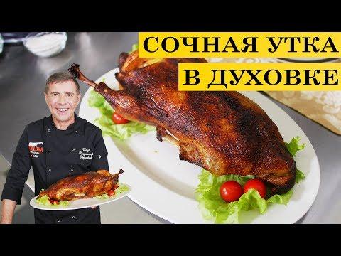 Сочная утка в духовке | Новогодний рецепт | ENG SUB | 4K.
