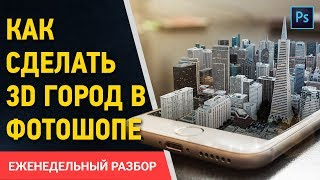 🔥Как в фотошопе сделать 3d эффект. 3D эффект города в Photoshop. Уроки фотошопа