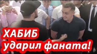 Хабиб Нурмагомедов ударил своего фаната!