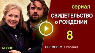 Свидетельство о рождении 8 эпизод Мелодрамы русские 2017 #анонс Наше кино