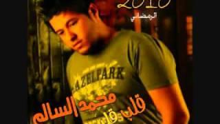 قلب قلب وين وين - محمد السالم (مع كلمات الاغنية)