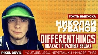 Differenthings: Pixel Devil, YouTube, Lego, Черепашки Ниндзя, Ретро, Tony Hawk's Pro Skater
