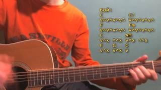 Уроки гитары Чайф 17 лет