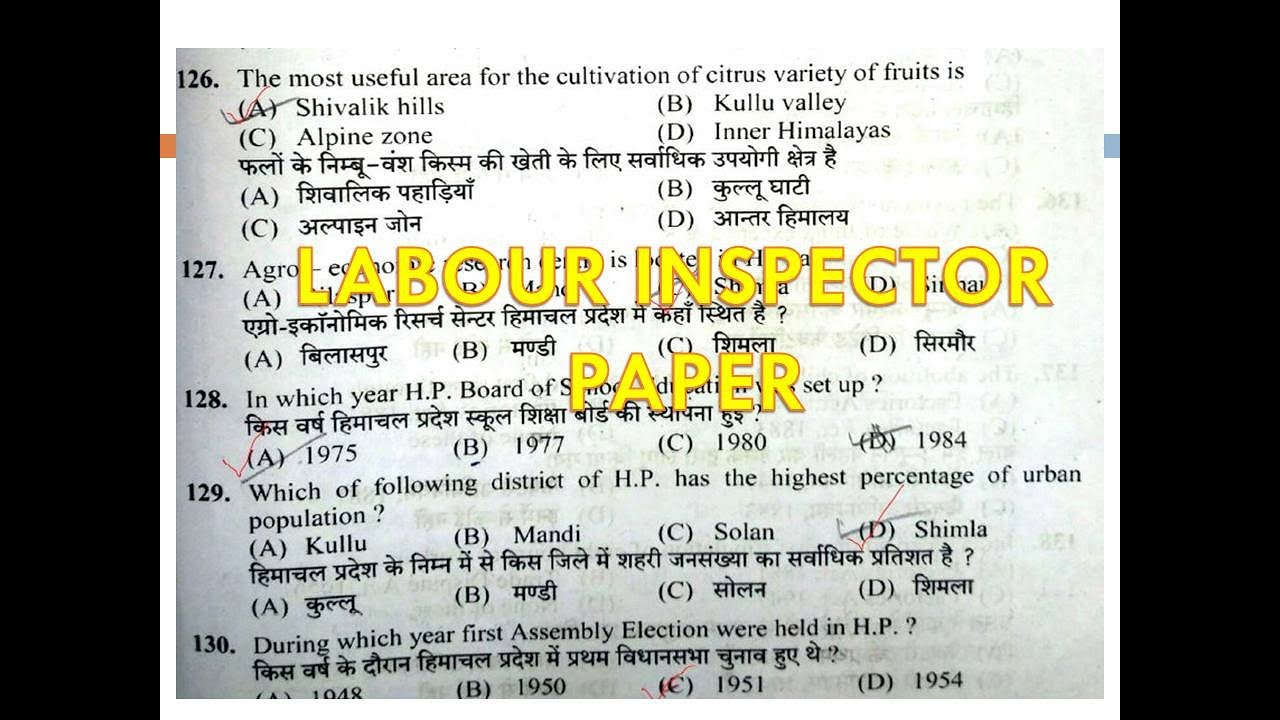 HIMACHAL LABOUR INSPECTOR SOLVED PAPER