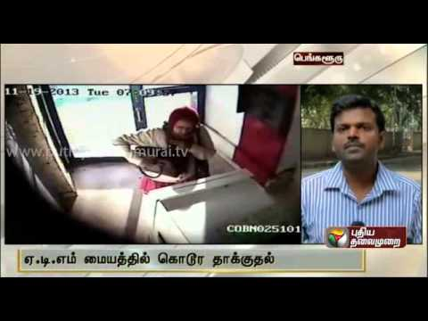 Special Forces investigate for woman attacked crime in Bangalore ATM
