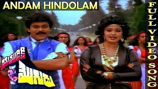 Andam Hindolam Video Song | Yamudiki Mogudu Movie | Chiranjeevi, Vijayasanthi, Radha