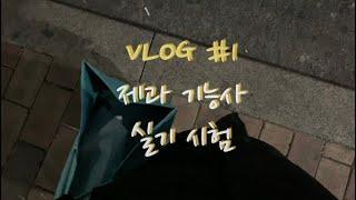[vlog] 제과 실기 시험 다녀왔어요! 알아두면 의외…