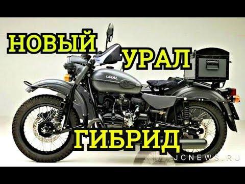 Новый Урал Гибрид - Популярные видеоролики!