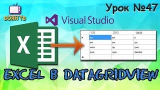 Урок #47 Visual Studio - Импорт из EXCEL в DATAGRIDVIEW VB.NET ►◄
