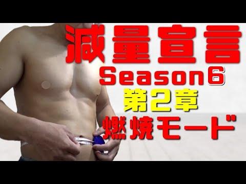 【ダイエット】減量宣言Season6 第2章 ~脂肪燃焼させる!~