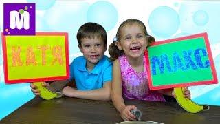 Кто из вас Про подписчиков О Кошечке Мурке и Как Макс и Катя обижают друг друга Видео для детей