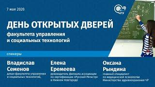 День открытых дверей факультета управления и социальных технологий ЧГУ им. Ульянова