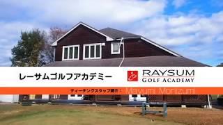 レーサム ゴルフ アカデミーティーチングスタッフ森泉の紹介.