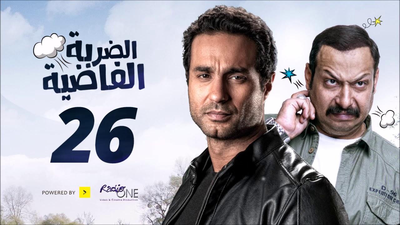 مسلسل الضربة الفاضية -الحلقة 26 السادسة والعشرون - كريم فهمي ومحمد ثروت-Eldarba Elafadya Series-Ep26