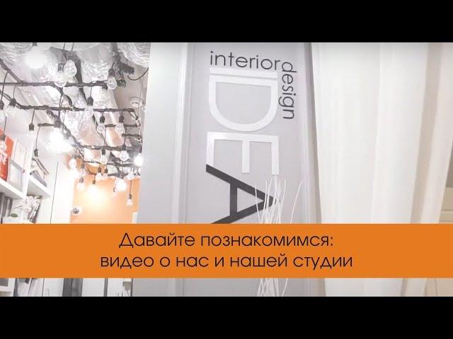 Давайте познакомимся: видео о нас и нашей студии