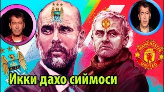 Хайрулла Ҳамидов  Моуриньо vs Гвардиола сиймолари хакида.