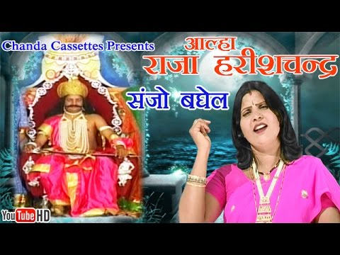 आल्हा  राजा हरीशचंद्र || Sanjo Baghel || Most Popular Story Of Ramayan || Aalha Harishchand