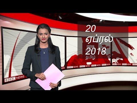BBC Tamil TV News Bulletin 20/04/18 பிபிசி தமிழ் தொலைக்காட்சி செய்தியறிக்கை thumbnail