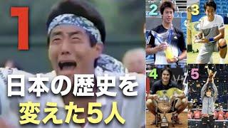 【テニス】彼らの勇姿・テニス界の英雄の優勝姿を是非ご覧ください。 続...