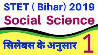 STET 2019 । Social Science History । Bihar Stet