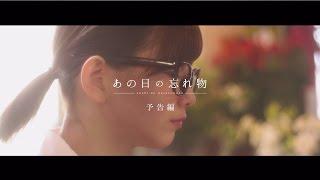 欅坂46 渡邉理佐 『あの日の忘れ物』