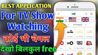 best live tv apps for android 2019 !! most useful apps for android