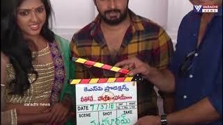 Neethone Hai Hai Movie Launch