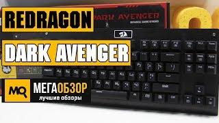 Redragon DARK AVENGER обзор клавиатуры