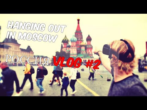 Hanging Out In Moscow | РОССИЯ VLOG #2 ✔ 🇷🇺
